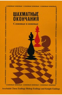 Averbakh Chess Endings - Bishop Endings and Knight Endings - RUSSIAN EDITION