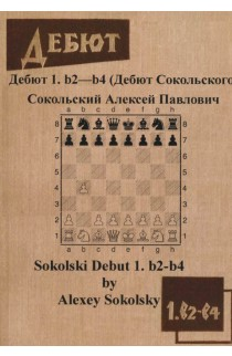 Sokolski Debut 1. b2-b4 - RUSSIAN EDITION