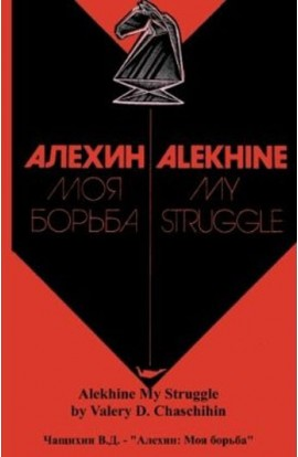 My Struggle - RUSSIAN / ENGLISH EDITION