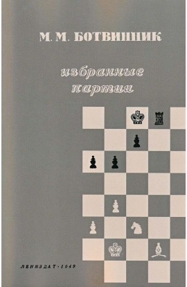 Botvinnik Selected Games - RUSSIAN EDITION