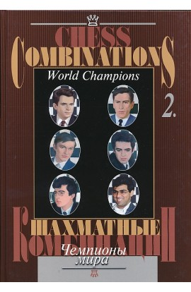 Chess Combinations - World Champions -  Vol. 2 - Spassky-Anand