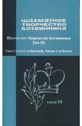 Chess Creativity of Botvinnik Volume 3- RUSSIAN EDITION