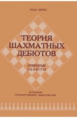 Theory of Chess Openings - Open Games - RUSSIAN EDITION
