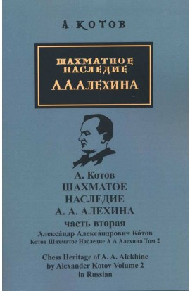 Chess Heritage of A.A. Alekhine - VOLUME 2 - RUSSIAN EDITION
