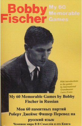 Bobby Fischer: My 60 Memorable Games - RUSSIAN EDITION