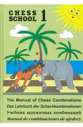The Manual of Chess Combinations - Vol. 1